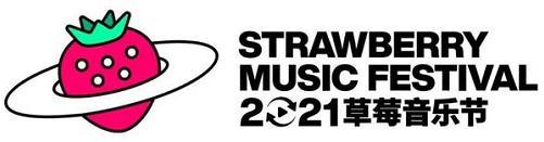 Brise柏丽兹×2021成都草莓音乐节――永远年轻、永远热泪盈眶