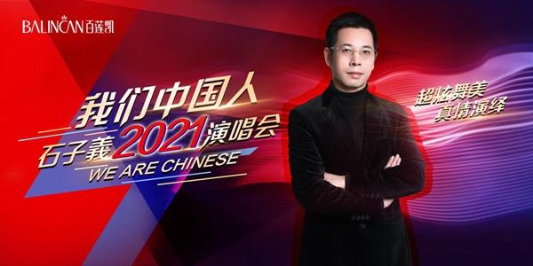 新歌全球首发,艺术总裁震撼开唱,我们中国人 石子义2021演唱会北京站隆重开启!