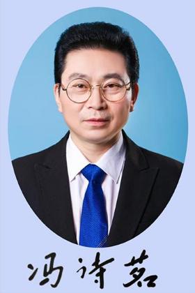 荆楚名医 冯诗茗——匠心铸仁术・妙手济苍生