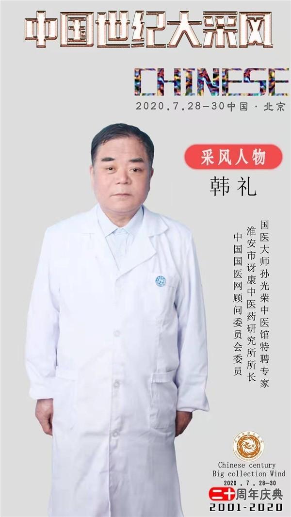 建党百年特别报道  中国医学先锋人物――韩礼