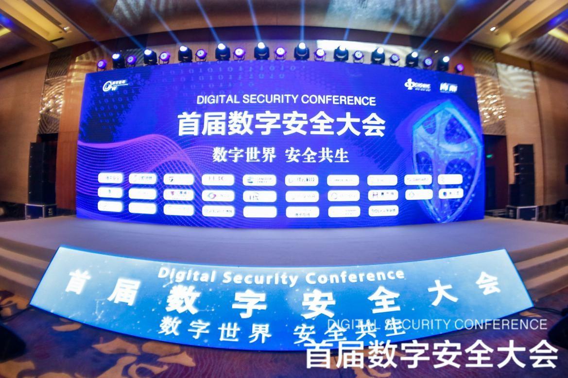 『数字世界 安全共生』 以数字安全推动数字中国建设 ――首届数字安全大会圆满落幕!