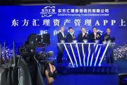 """重磅消息今日""""东方汇理""""APP发布会在香港正式举行"""