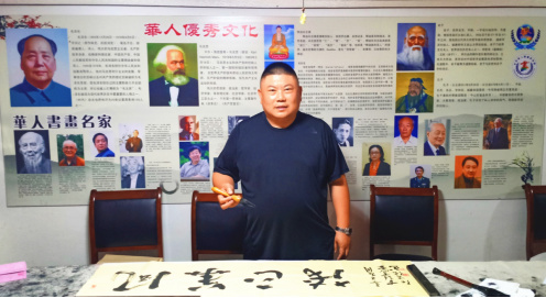 建党百年・世界华人书法名家---张世强