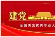 中国优秀企业家——谷正亚