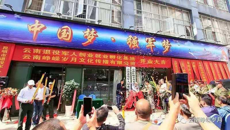 云南退役军人创业就业孵化基地揭牌