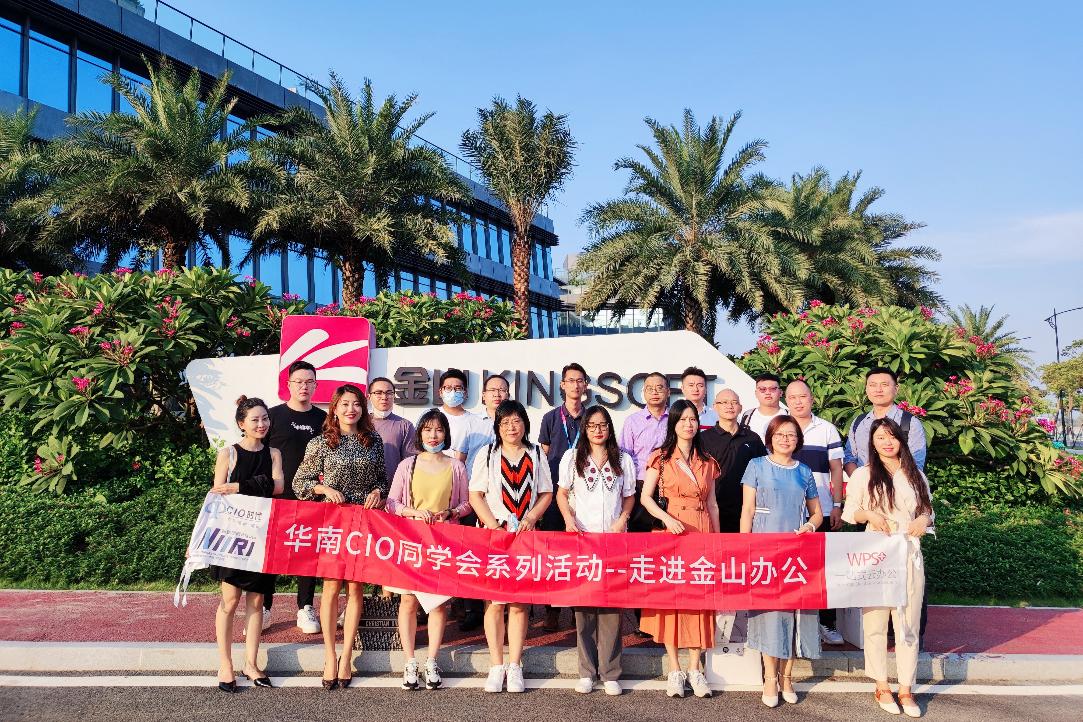 【精彩回顾】华南CIO同学会系列活动--走进金山办公